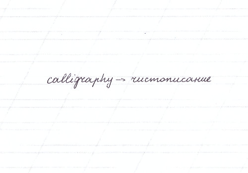 5 Quick Tips for Learning Russian Cursive - Live Fluent