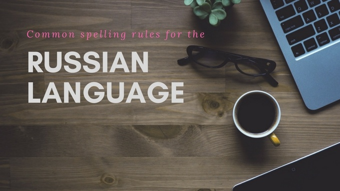 Spelling Rules Russian 74